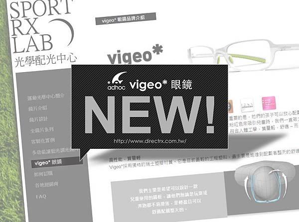 網頁FB公佈-vigeo