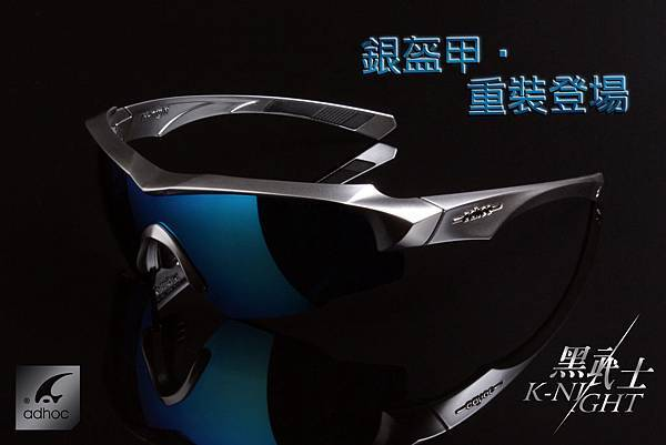 K-night 太空銀