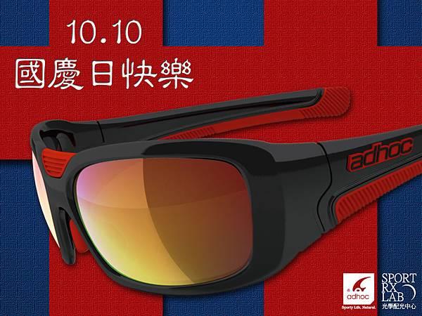 2014國慶日海報-4