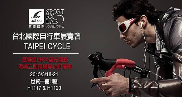 2015自行車展覽會海報