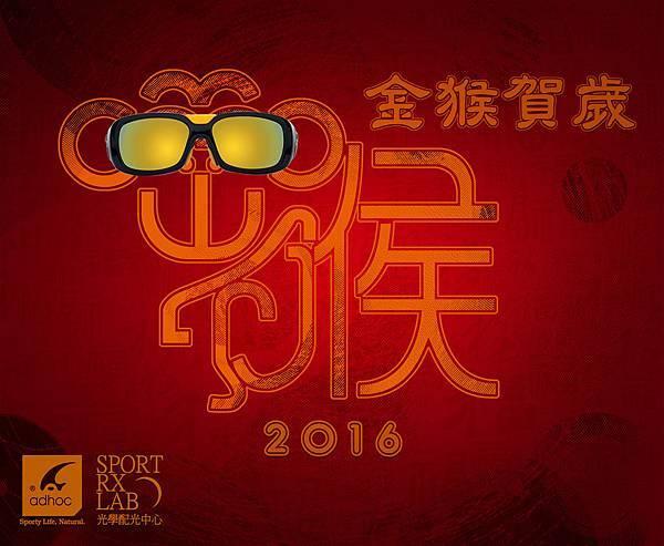 2016農曆過年海報.jpg