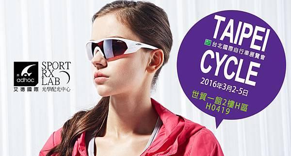 2016自行車展覽會海報.jpg