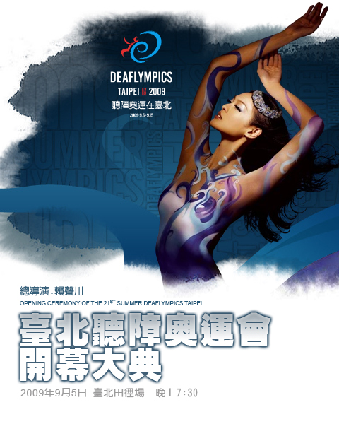 deaflympics-opening.jpg
