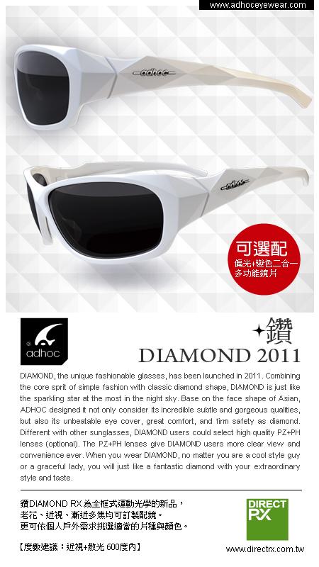 Diamond-宣傳圖-放FB和BLOG.jpg