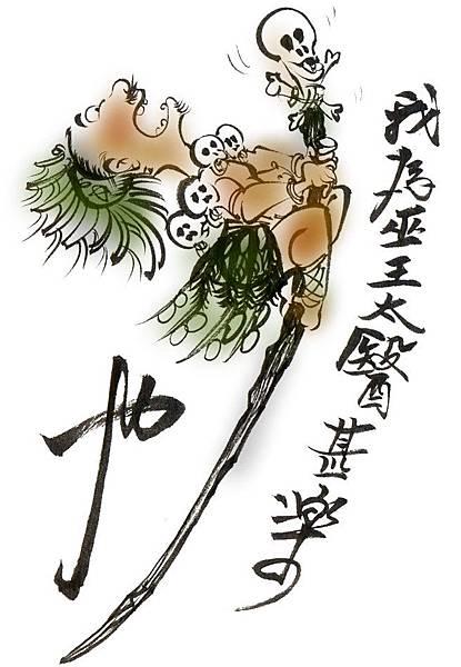 巫王太醫.jpg