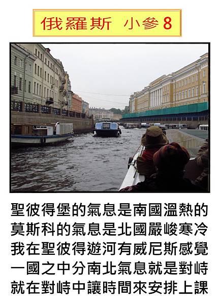 8聖彼得堡