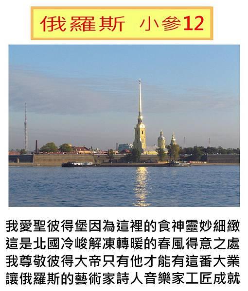 12聖彼得堡
