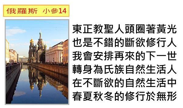 14a聖彼得堡