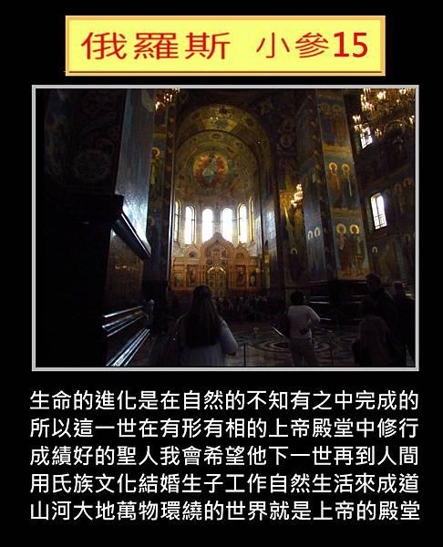 15聖彼得堡