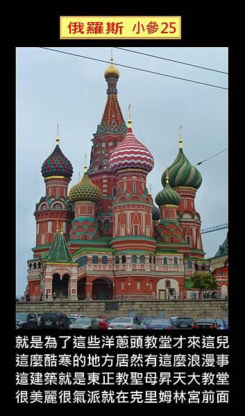 25莫斯科