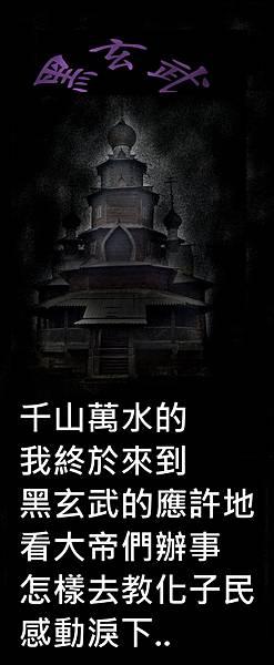 44黑玄武