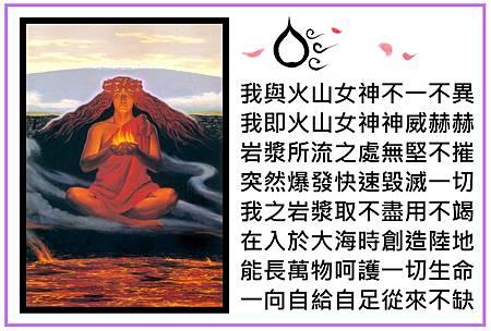 11火山女神