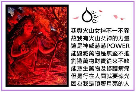 12火山女神