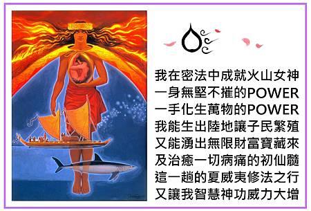 13火山女神