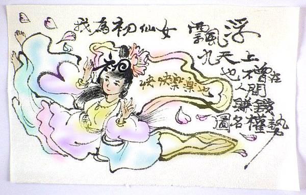 29初仙女