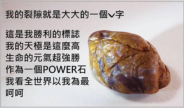 power石頭