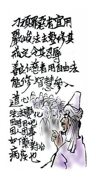a21分賢與不肖
