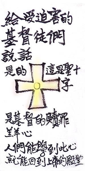 a73聖十字
