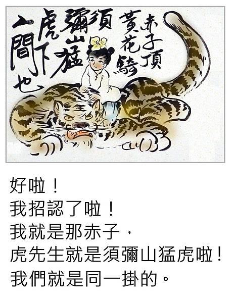我講過很多虎先生的故事喔!.JPG
