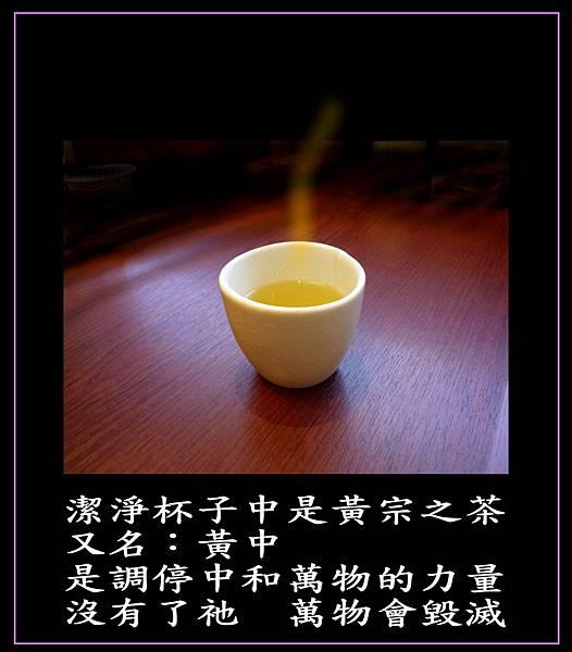 一盞茶.JPG