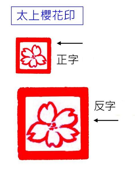 太上櫻花印.jpg