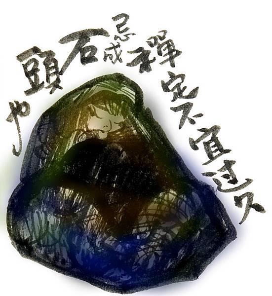 成石.jpg