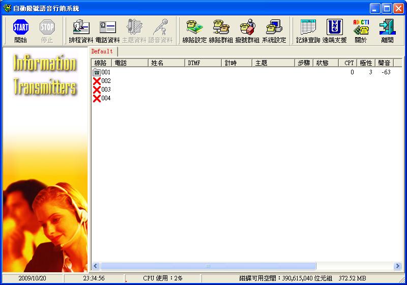 03系統主畫面.bmp