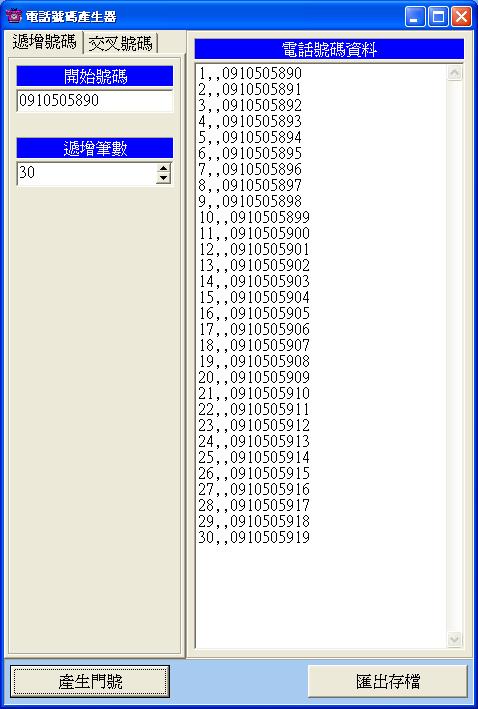 01電話號碼產生器.bmp