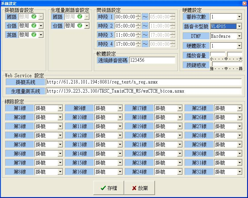 05-系統設定