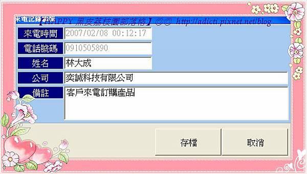 04-來電紀錄編輯