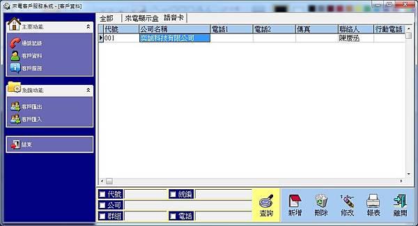 03-客戶資料
