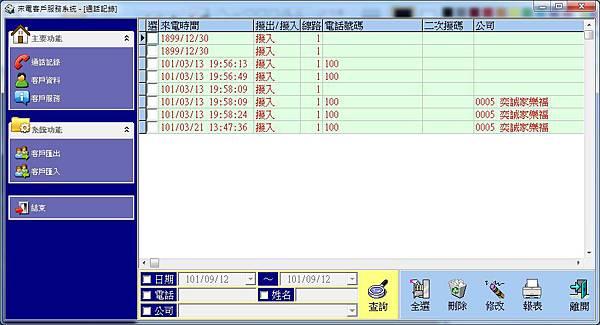 02-通話紀錄