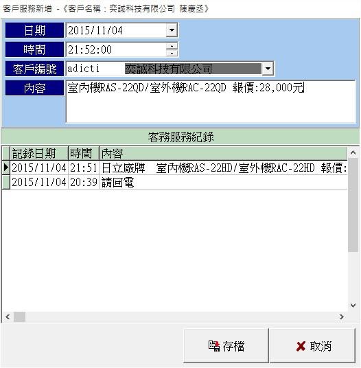 04-客戶服務紀錄編輯.jpg