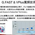 G.fast V plus.png