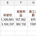 湯石 vs 永裕.png