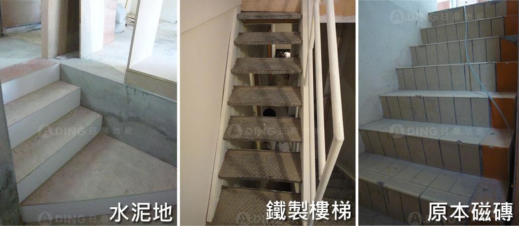 樓梯原地面