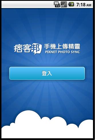 photosync-第一頁.PNG