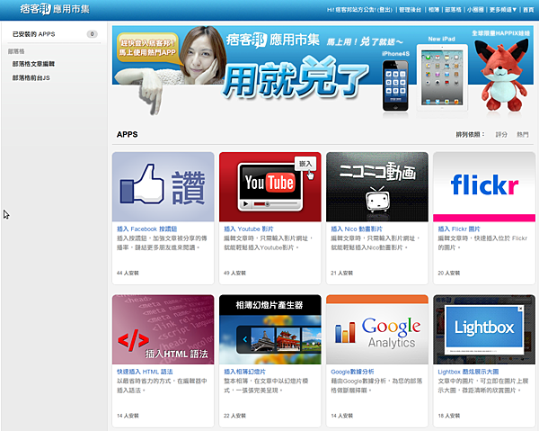 appmarket_screenshot