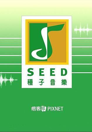 種子音樂_1