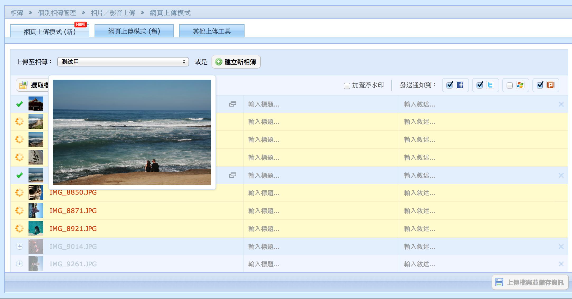 螢幕快照 2013-03-20 上午11.44.57