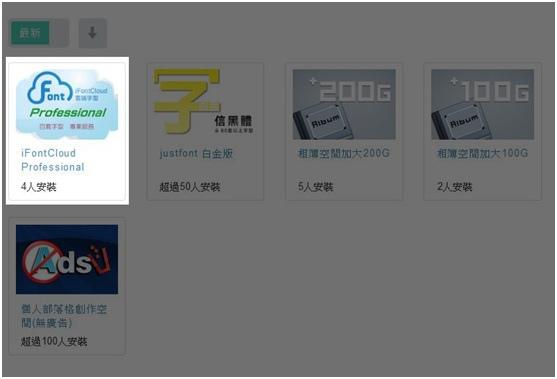 iFontCloud Professional01