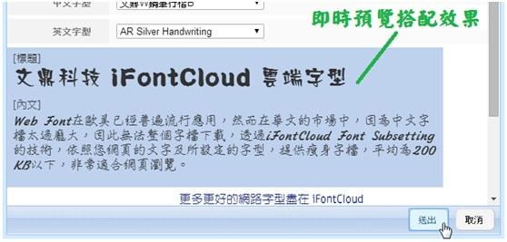 iFontCloud Professional04