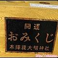07_狸小路神社_19.jpg