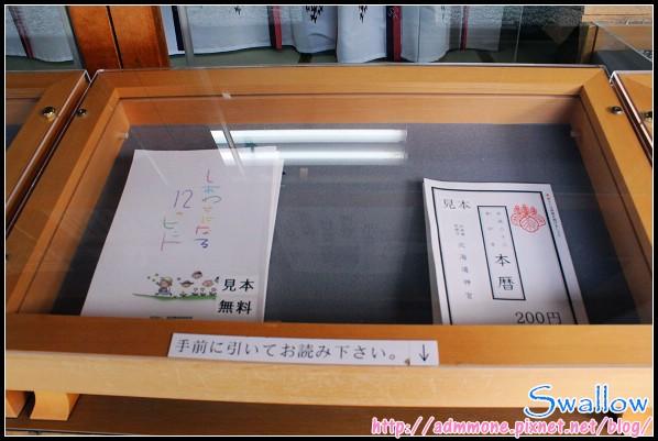 25_北海道神宮_65.jpg
