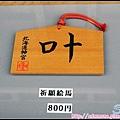25_北海道神宮_72.jpg
