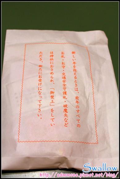 25_北海道神宮_110.jpg