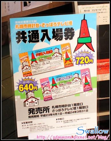 27_札幌時計台_06.jpg