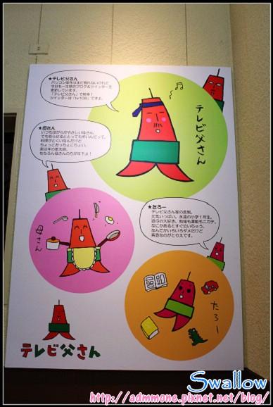 34_札幌電視塔_03.jpg