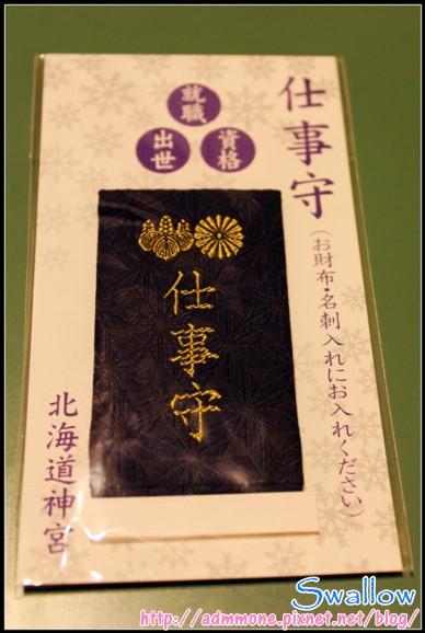 25_北海道神宮_119.jpg