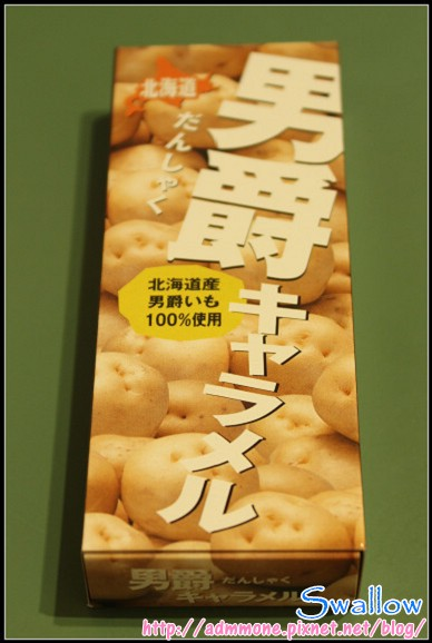 38_牛奶糖1_04_01男爵牛奶糖.jpg